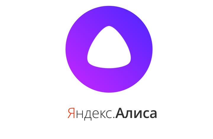Алиса от Яндекс