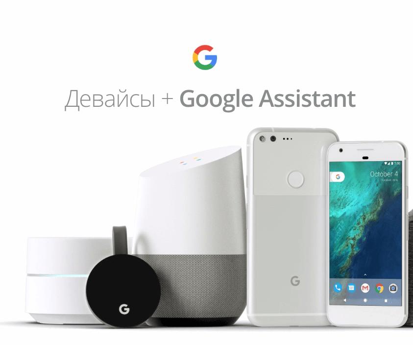 девайсы с поддержкой google assistant