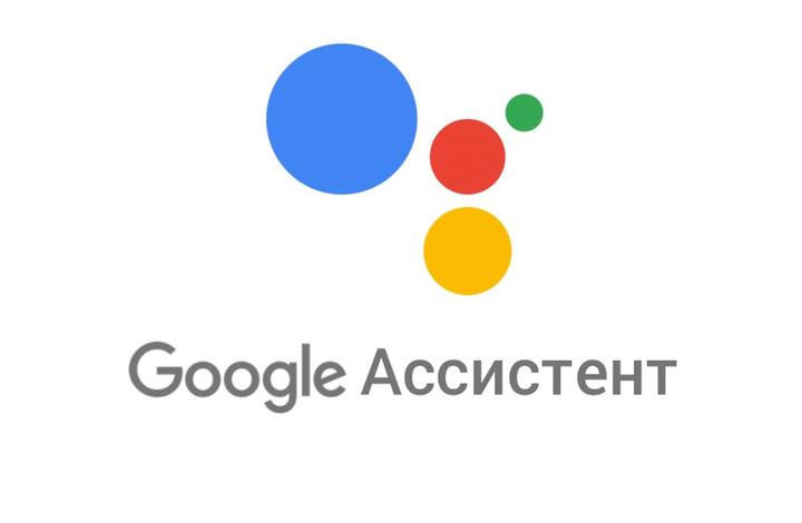 ассистент гугла