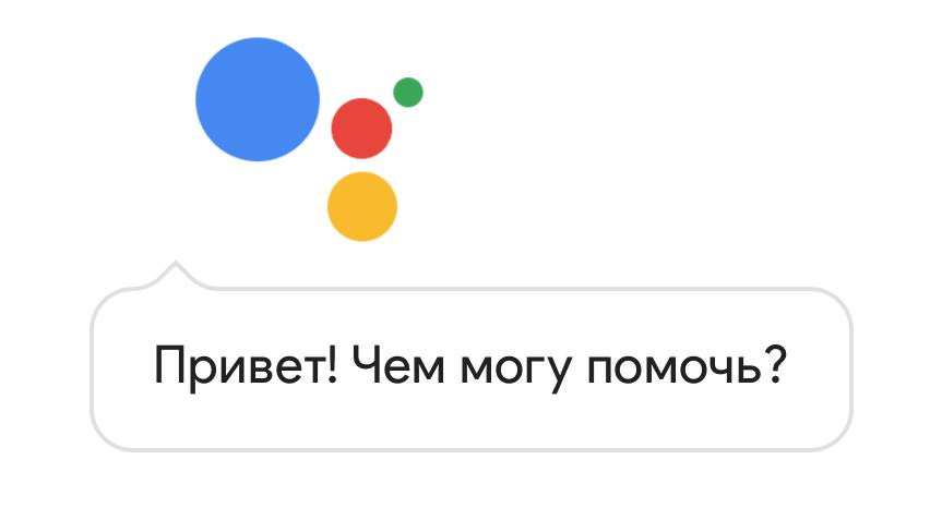 гугл ассистент на русском