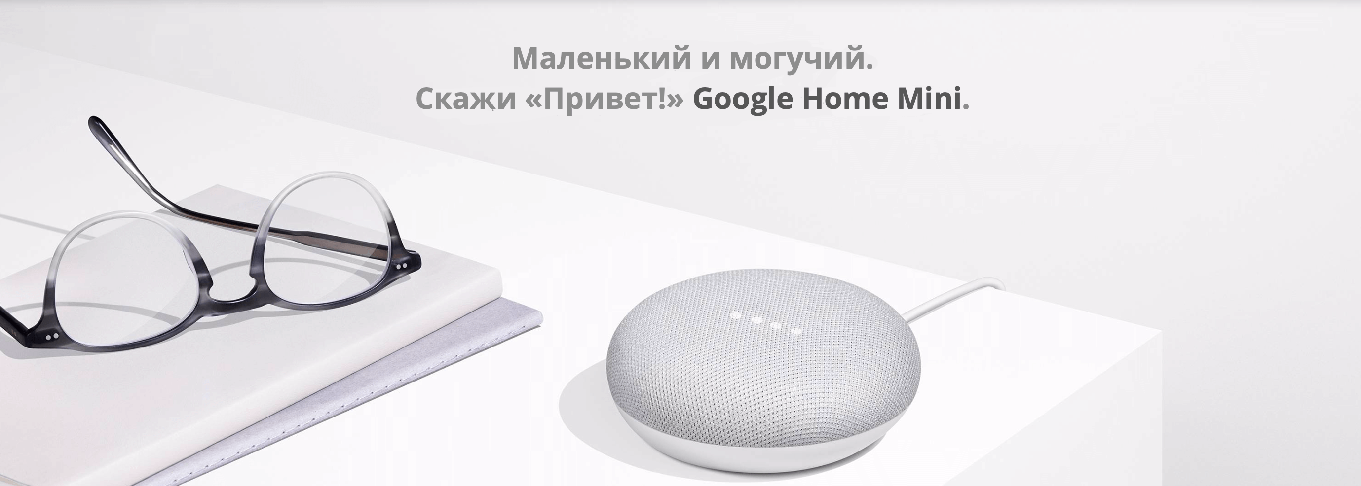 скажи привет google home mini