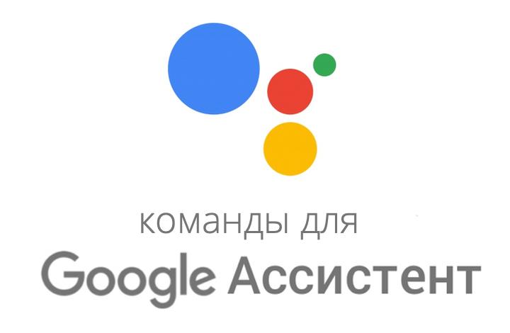 команды для гугл ассистента