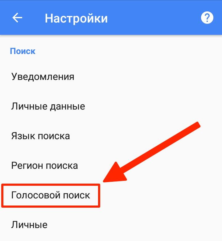 настройки голосового поиска гугл