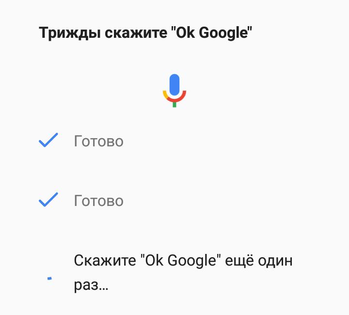 ок гугл запись голоса