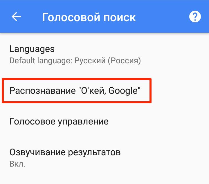 распознование Окей гугл
