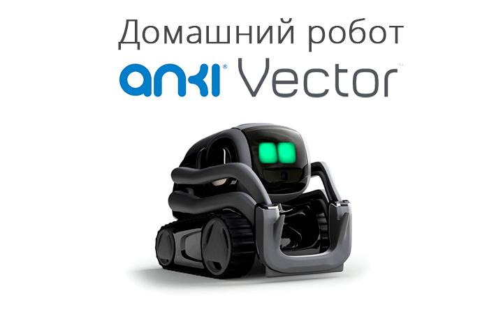 Anki Vector - домашний робот-помощник с живыми эмоциями