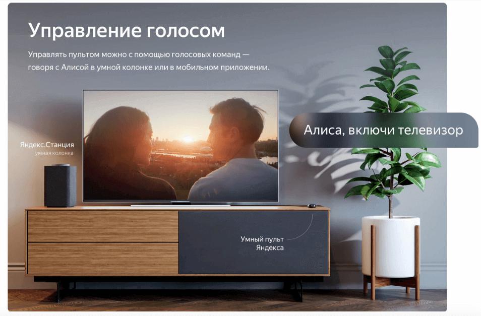 умный пульт Яндекса управление голосом